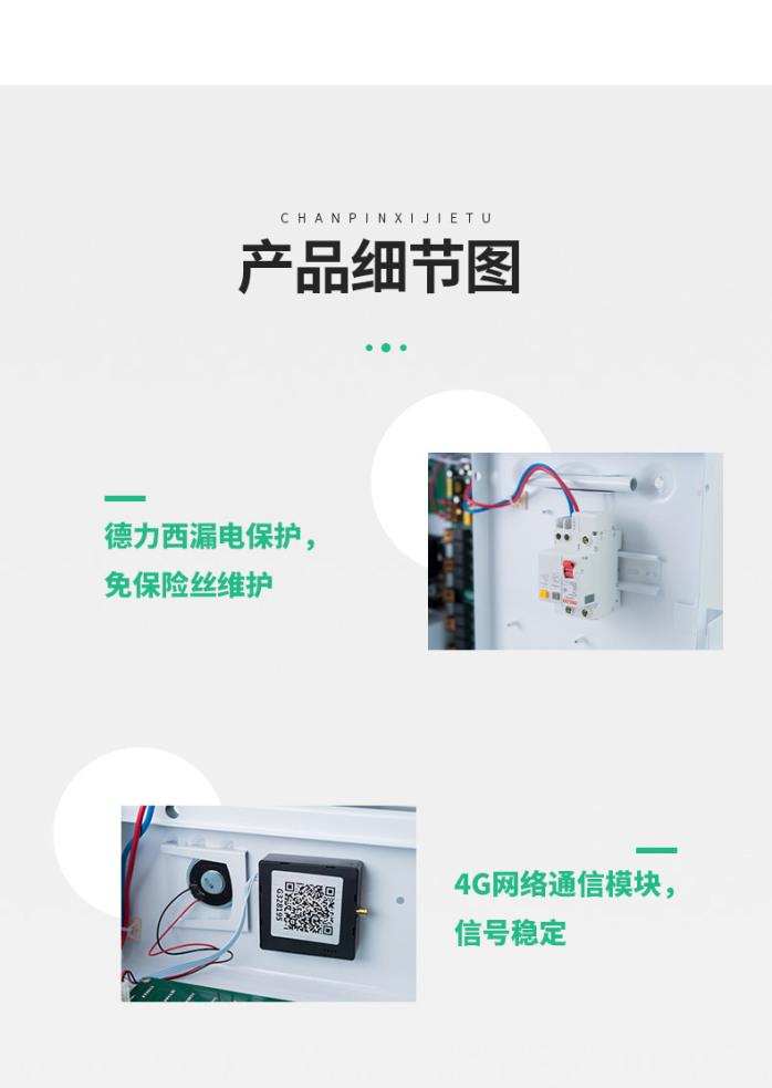 10路智能充电站_12.jpg