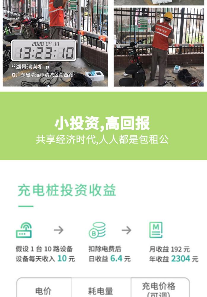 10路智能充电站_17.jpg