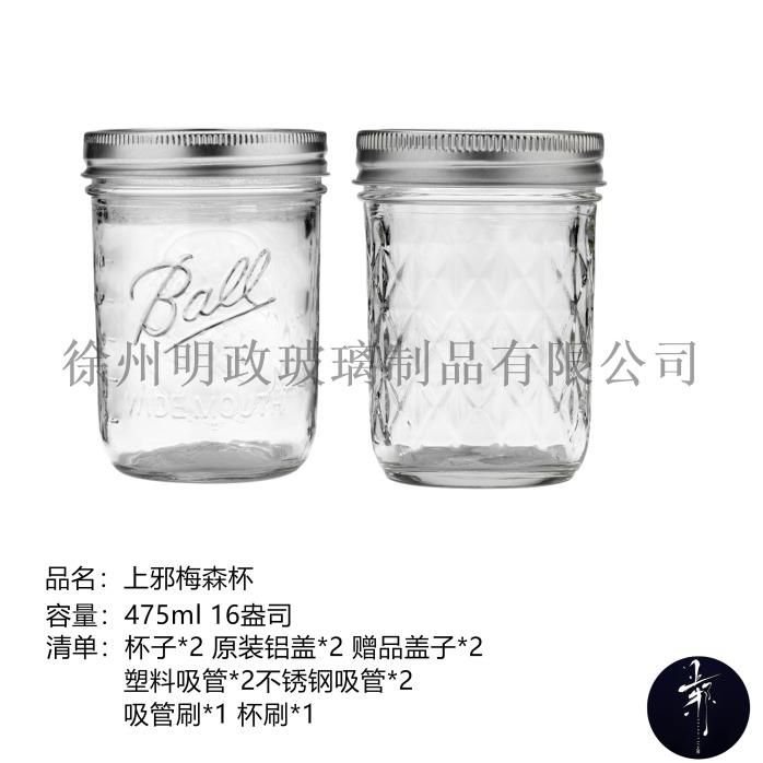 SKU-02-宽口梅森杯加宽口钻石.jpg