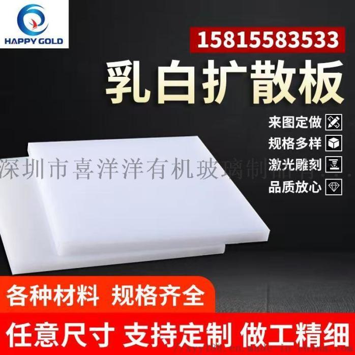 广东LED光源漫射板漫反射板亚克力均光板950311935