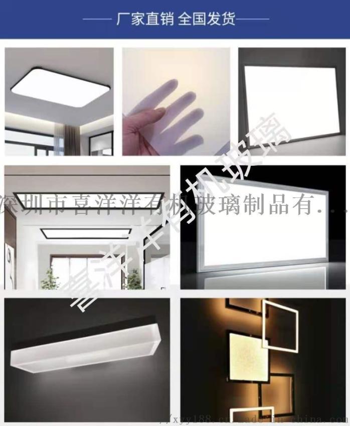 广东LED光源漫射板漫反射板亚克力均光板152828425