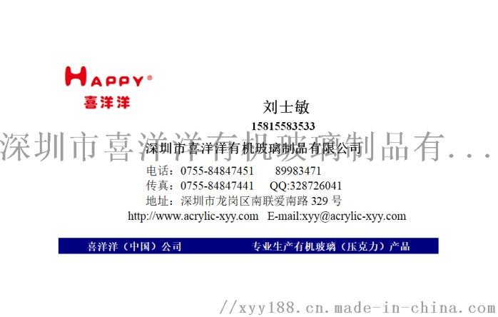 广东LED光源漫射板漫反射板亚克力均光板152828635