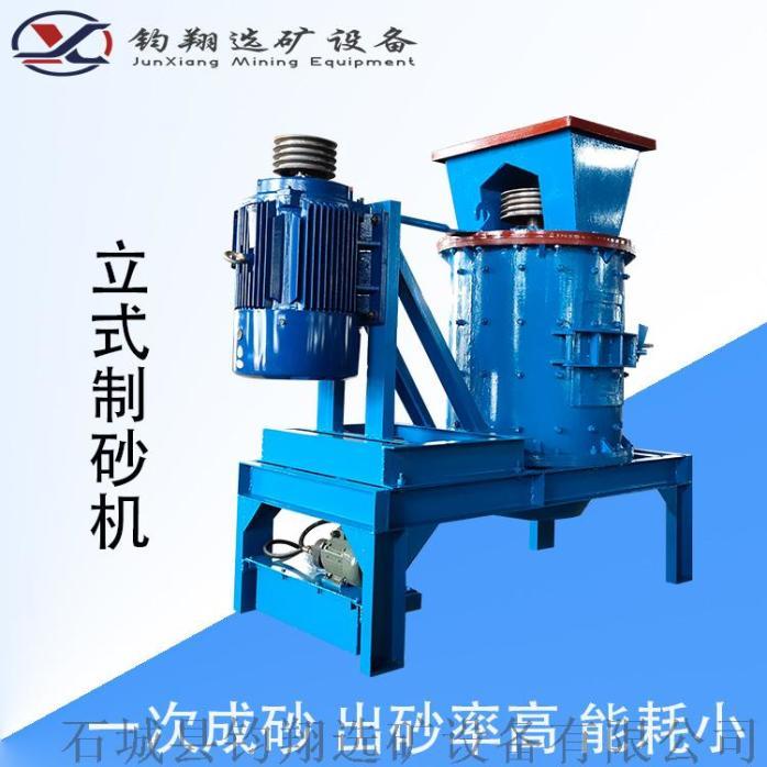 制砂机,立式制砂机,细碎式制砂机950647035