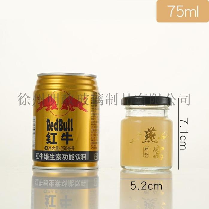 SKU-02-75ml高脖瓶(4个).jpg