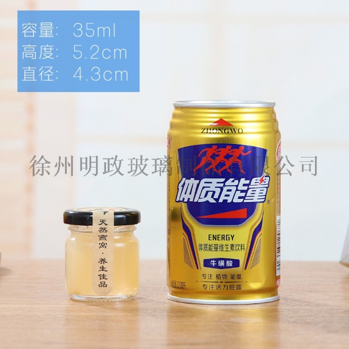 SKU-03-35ml圆形瓶(10个).jpg