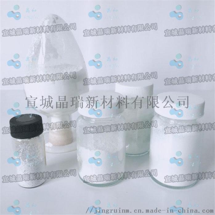 宣城晶瑞供应 催化剂载体纳米三氧化二铝150343315