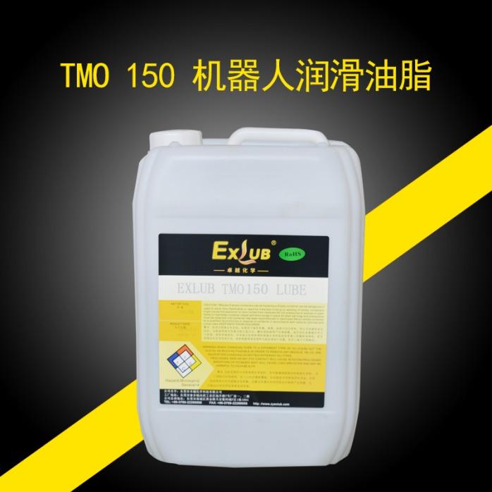 EXLUB TMO 150 ABB机器人保养油脂951493475