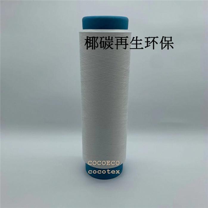 椰碳再生涤纶