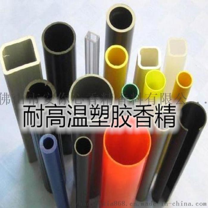 芒果塑料香精耐高温香精149691535
