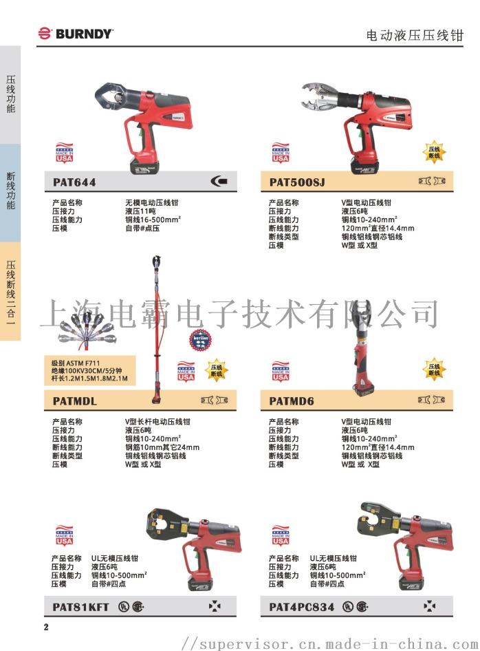 奔迪侠-电动液压压线钳PAT750LI104716255