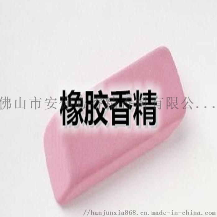 糖果橡胶香精 橡胶耐高温香精952682245