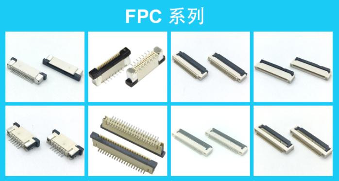 FPC系列.jpg
