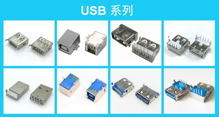USB系列.jpg