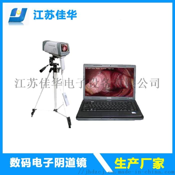 供应数码电子阴道镜妇科检查仪妇科门诊专用仪器154491485
