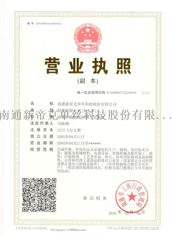 新帝克营业执照.jpg