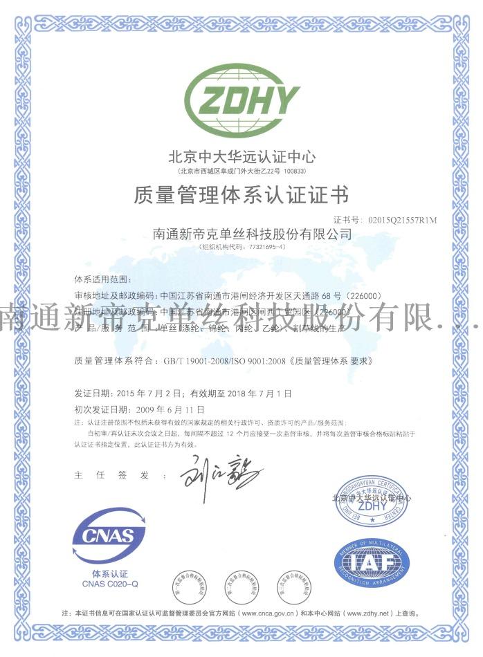 中文质量体系证书.jpg