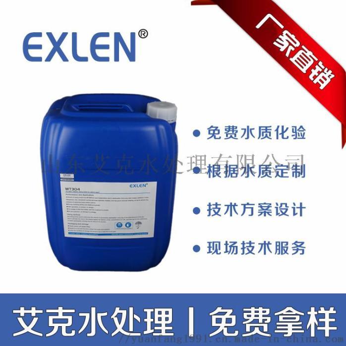 艾克有机 TMT15重金属离子沉降剂154835785