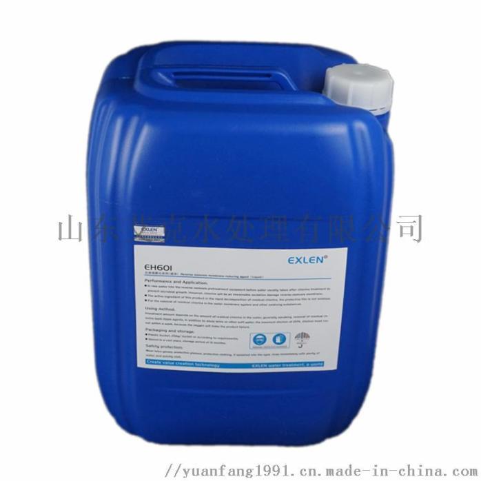 艾克EH601反渗透膜还原剂EH-601液体154832105