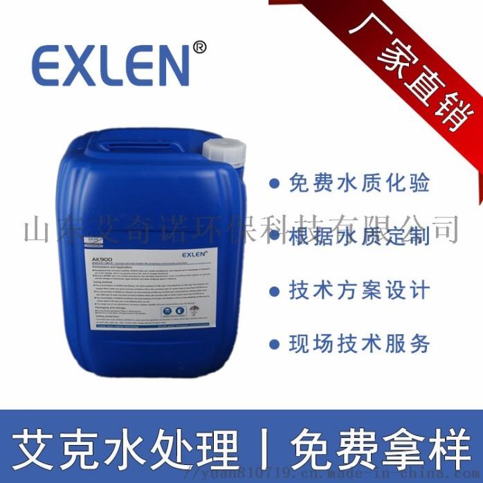 四川西昌德昌(无磷环保)缓蚀阻垢剂 AK-900154317155