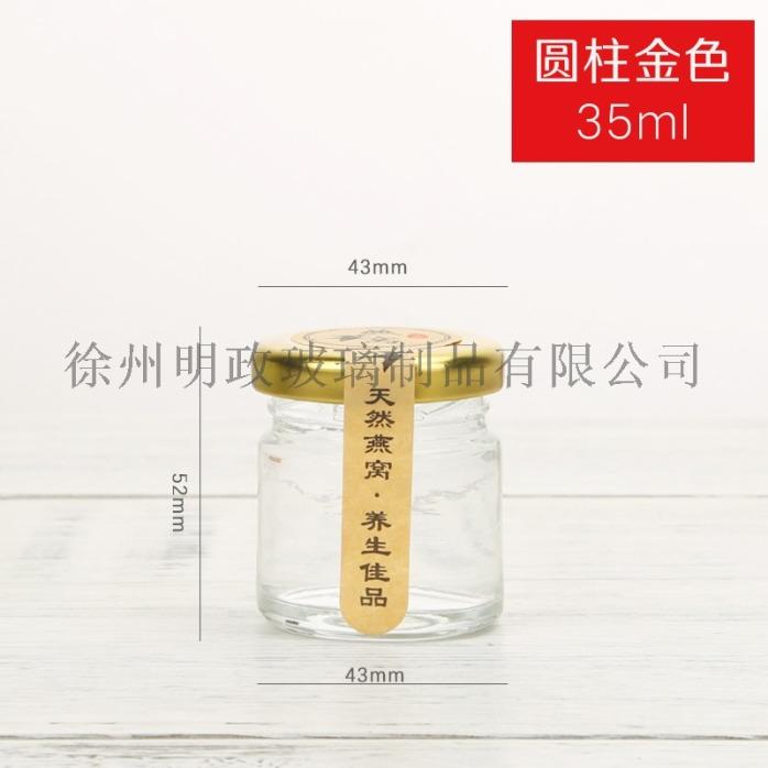 SKU-03-35ml金盖圆型瓶10只.jpg