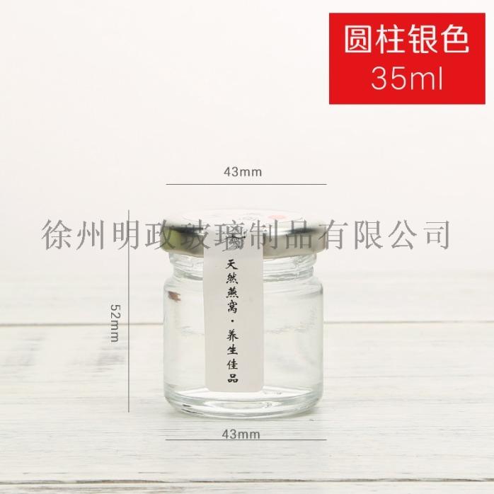 SKU-04-35ml银盖圆型瓶10只.jpg