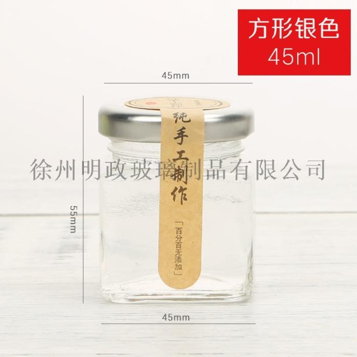 SKU-06-45ml银盖方型瓶10只.jpg