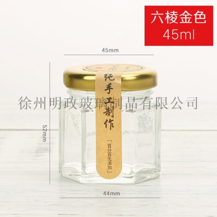 SKU-07-45ml金盖六棱瓶10只.jpg