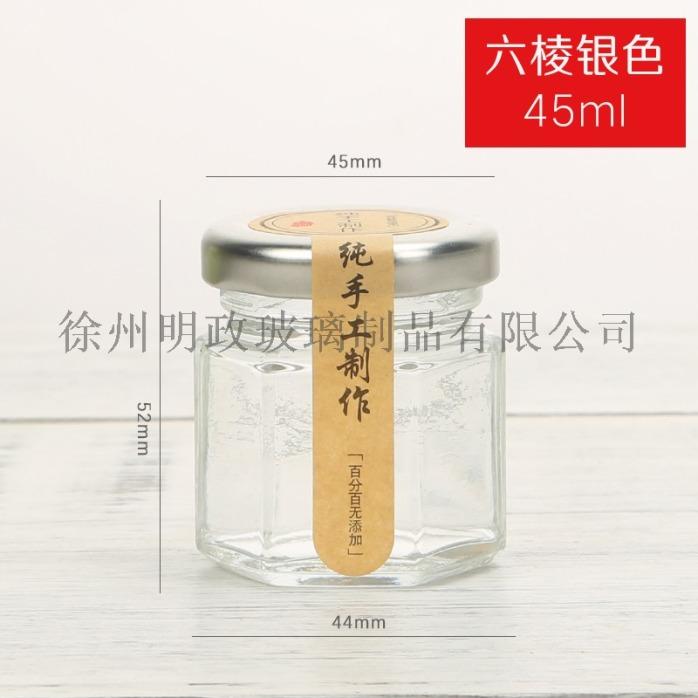 SKU-08-45ml银盖六棱瓶10只.jpg