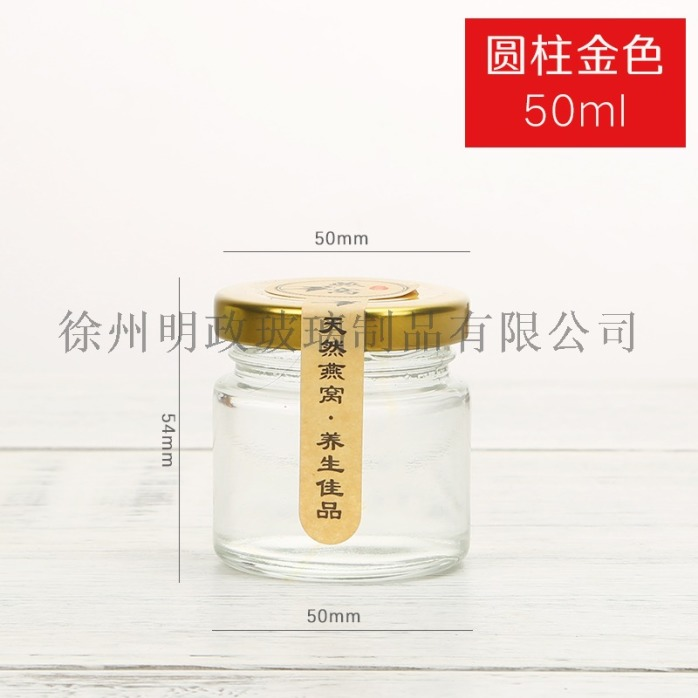 SKU-09-50ml金盖圆型瓶10只.jpg