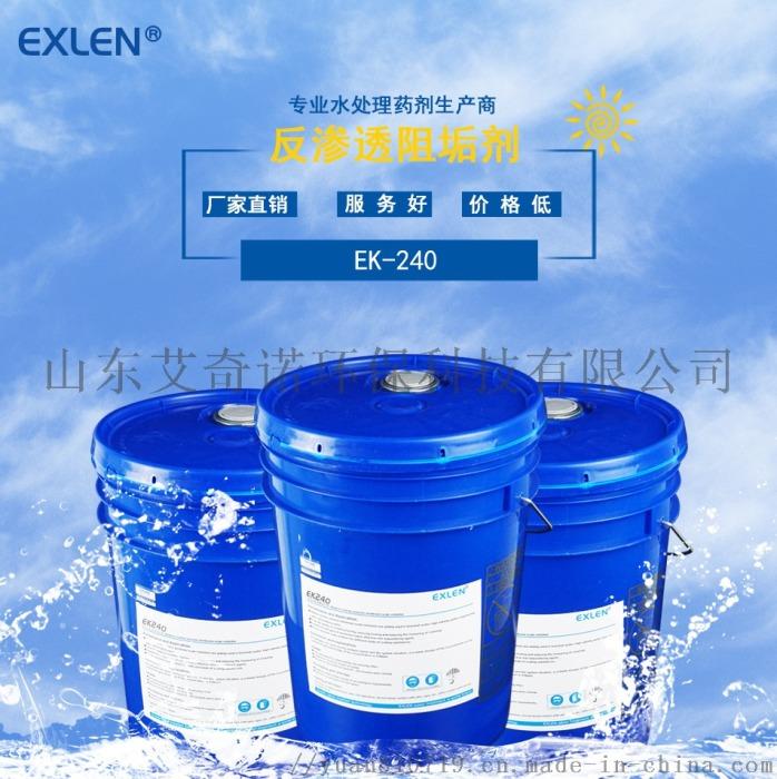 (广谱)碱性反渗透膜阻垢剂 EK-240956051215