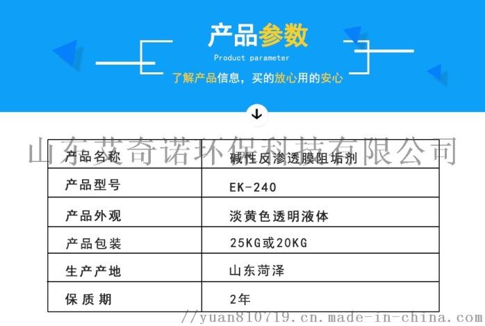 (广谱)碱性反渗透膜阻垢剂 EK-240956051225