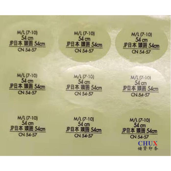 透明不干胶印刷厂宝山区定制155182135