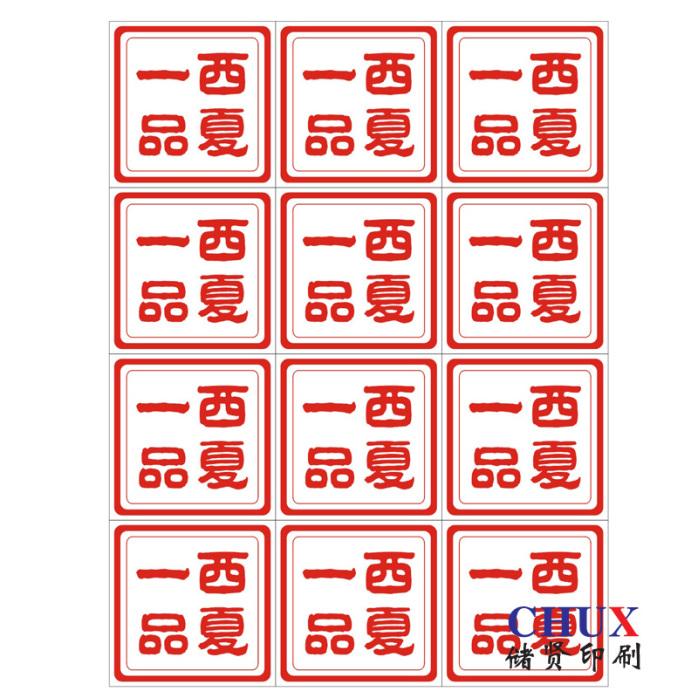 标签印刷轮胎哑银PVC不干胶上海印刷厂155858825