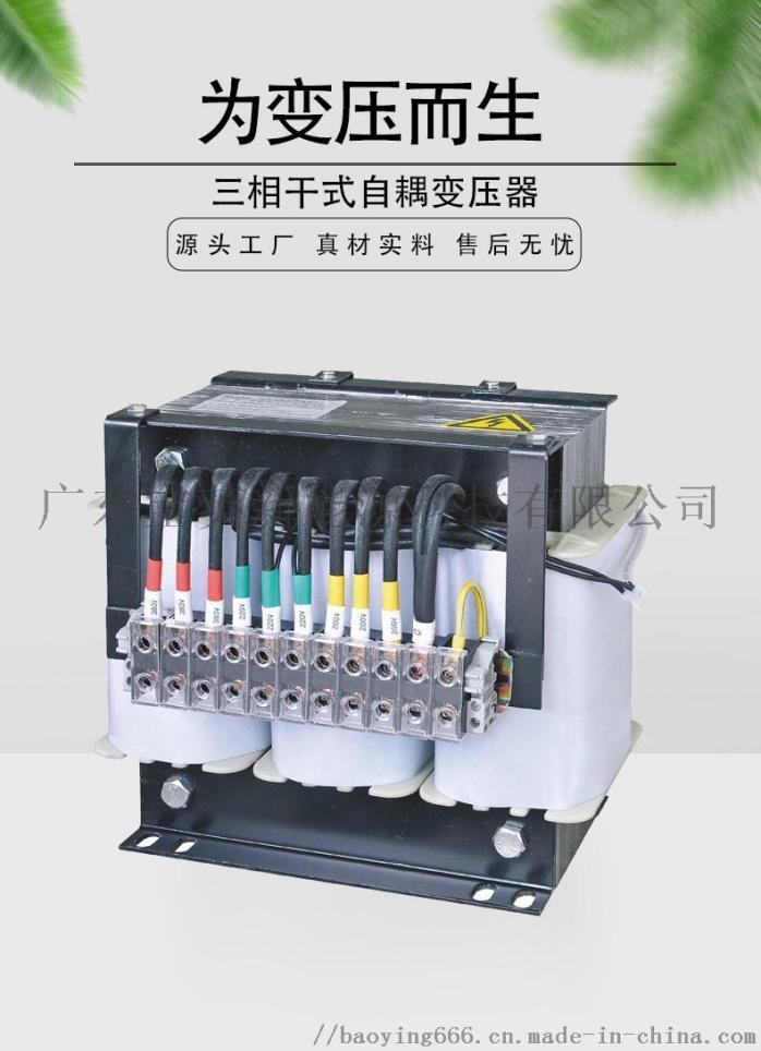 铝材隔离变压器 佛山宝英电源6KVA隔离变压器156180955
