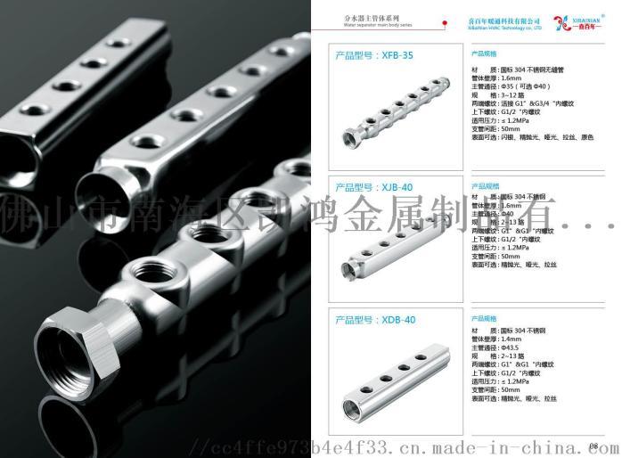 不锈钢分水器、地暖产品156401055