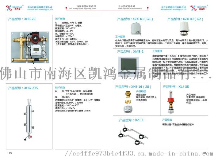 佛山集无缝分水器X-3502156505945