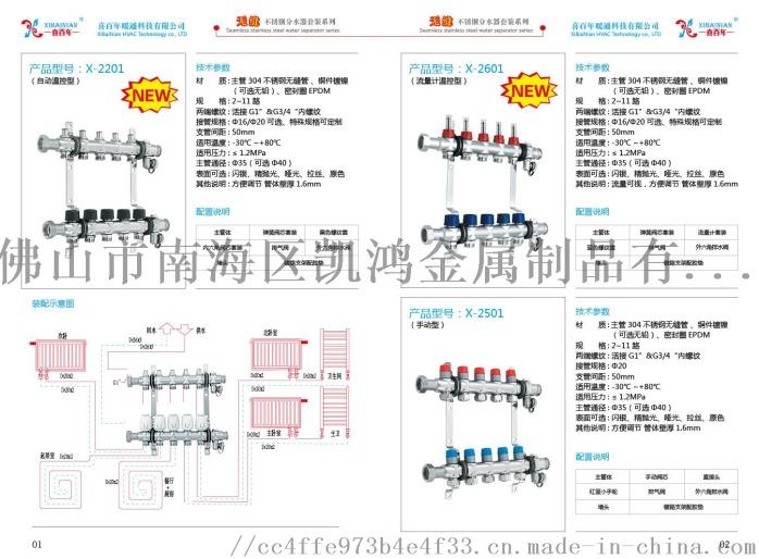 佛山集无缝分水器X-3502156505955
