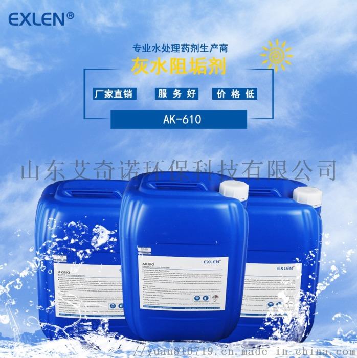 (国标广谱)缓蚀阻垢剂 AK-700 稳定剂155539065