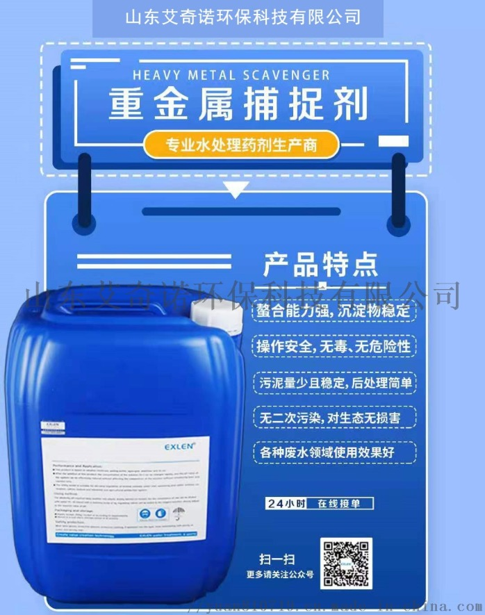 WT-304重金属离子捕捉剂155539685