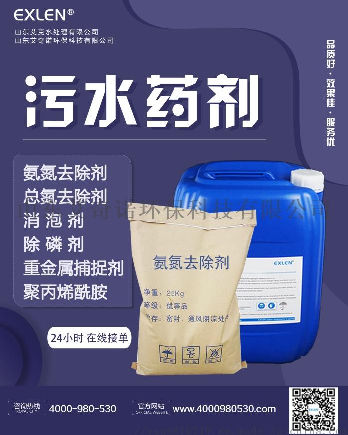 WT-304重金属离子捕捉剂155539675