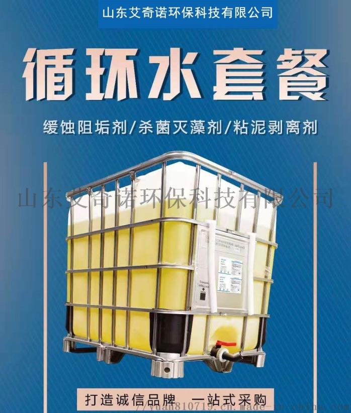 无磷环保阻垢剂AK-900艾克水处理直销959554595