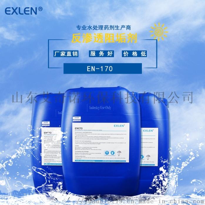 厂家直销反渗透膜阻垢剂155511825
