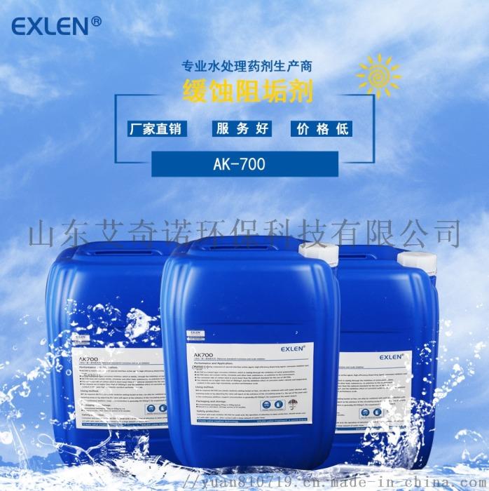 (国标广谱)缓蚀阻垢剂 AK-700 稳定剂155538985