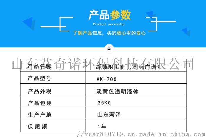 (国标广谱)缓蚀阻垢剂 AK-700 稳定剂155539005