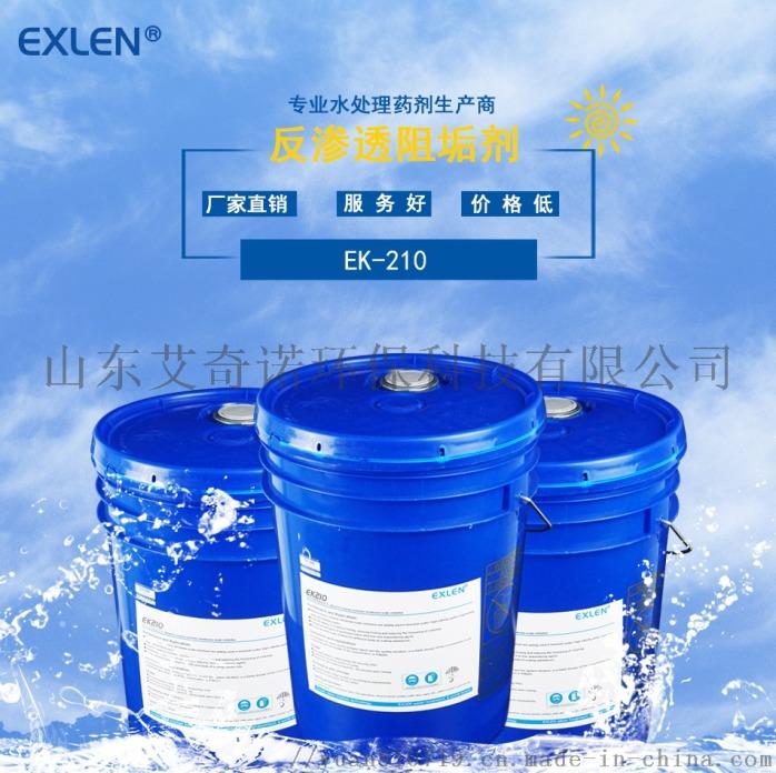 艾克厂家直缓蚀阻垢剂杀菌灭藻剂灰水阻垢剂155377565