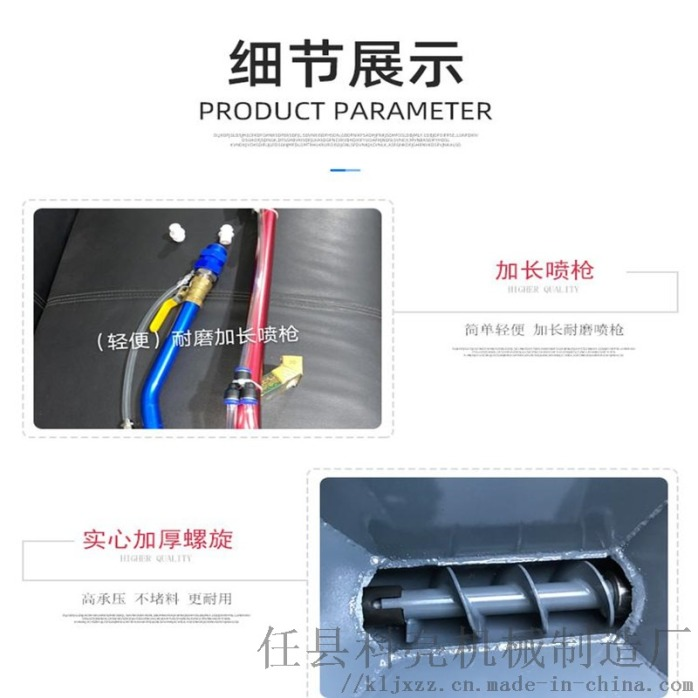 详细实用-高压喷防火涂料的机器常用易损件明细136793462