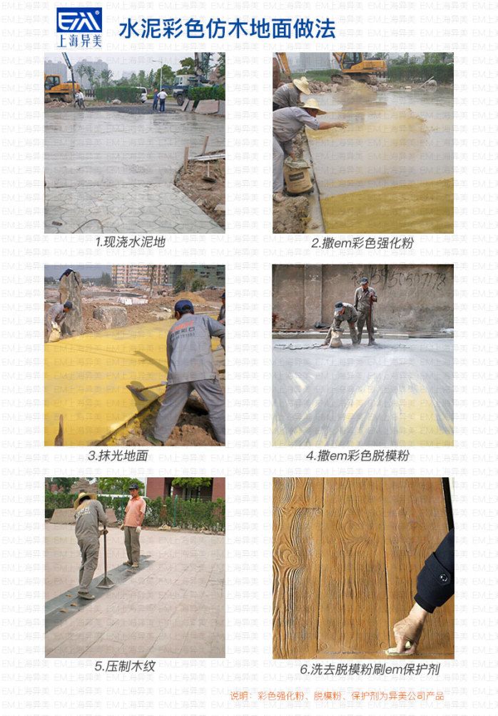 水泥仿木做法.jpg