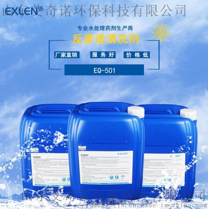 反渗透膜碱性清洗剂(液体碱性)EQ-505156840915