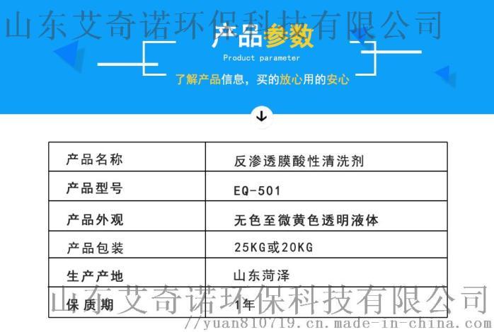 反渗透膜碱性清洗剂(液体碱性)EQ-505156840925