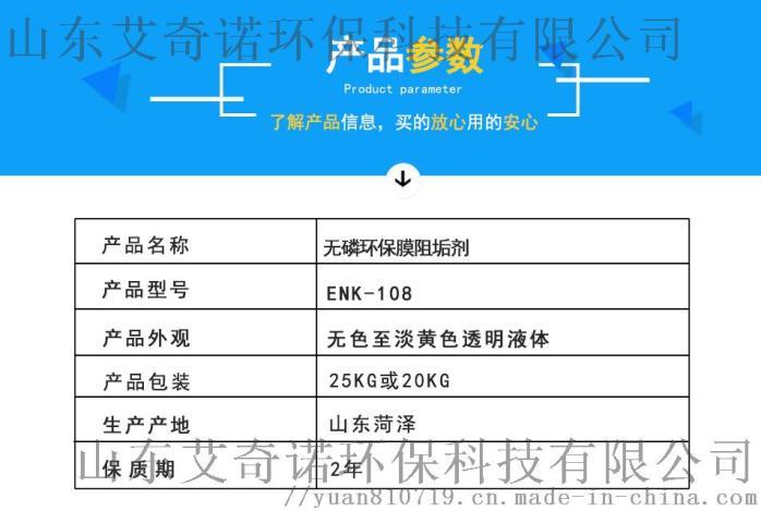 沈阳新疆DTRO膜阻垢剂  EN-200960363485